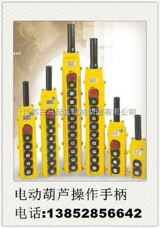电动葫芦手柄按钮_化工机械设备