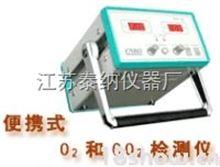 O2和CO2检测仪