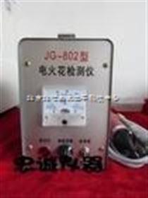 电火花检测仪 搪玻璃设备质量检测仪 防腐蚀绝缘覆盖层质量检测仪