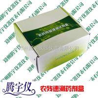 YN-SJH宇农牌农药残留速测试剂盒