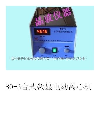 数显台式电动离心机
