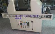 深圳通用型UV固化机 UV油漆光固机