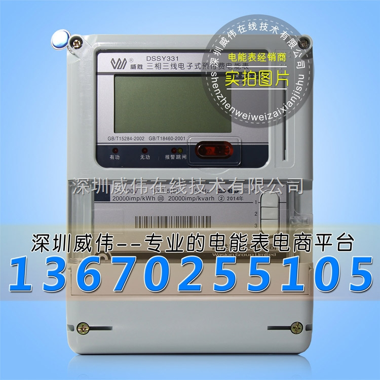 dssy331-mb3 三相电表|威胜/威盛dssy331-mb3三相