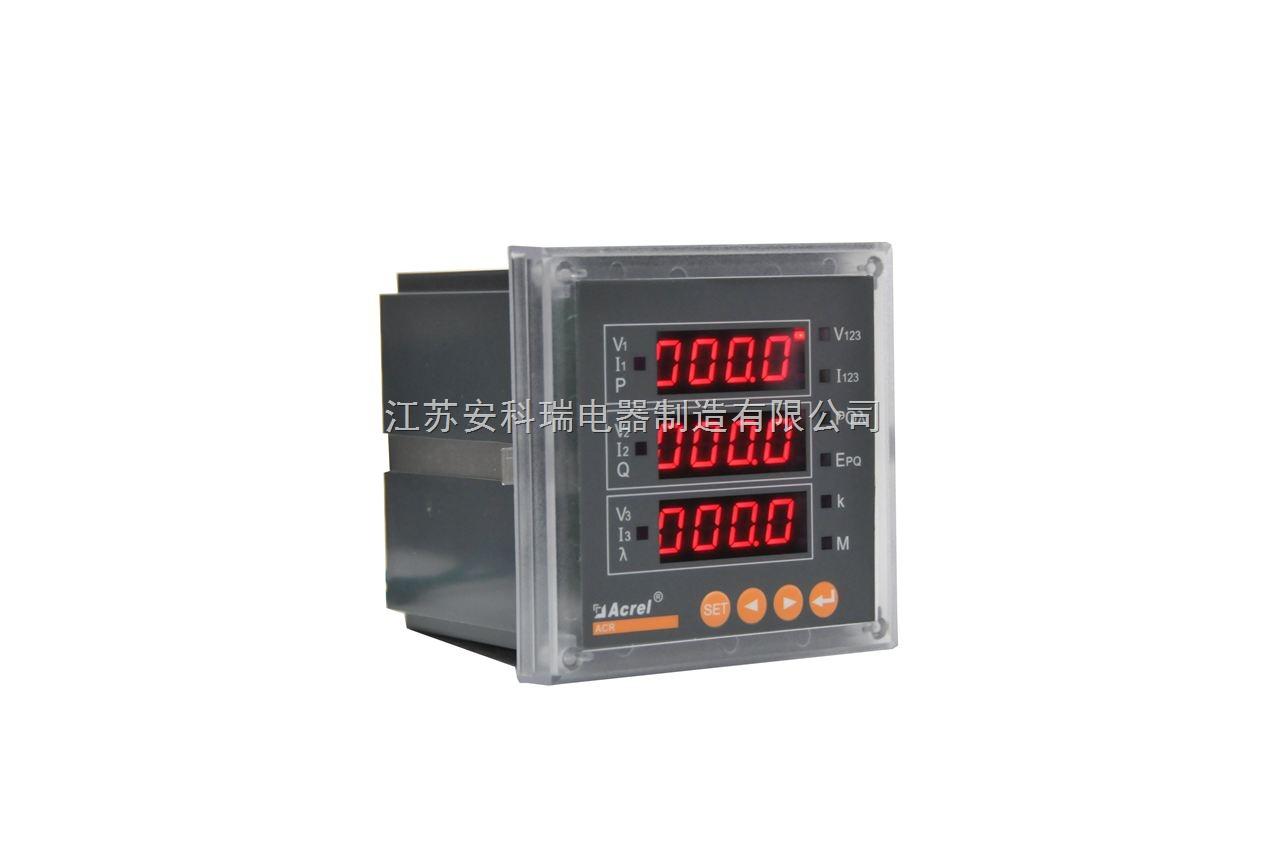 如三相电流,电压,有功