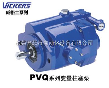 美国VICKERS威格士VQ45柱塞泵