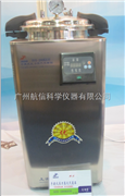 手提式压力蒸汽灭菌器DSX-280KB30