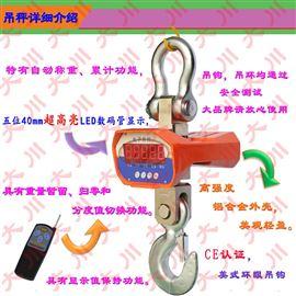 OCS-DC-B吊秤,上海品牌吊秤,吊秤廠家,吊秤生產商,國慶吊秤大促銷