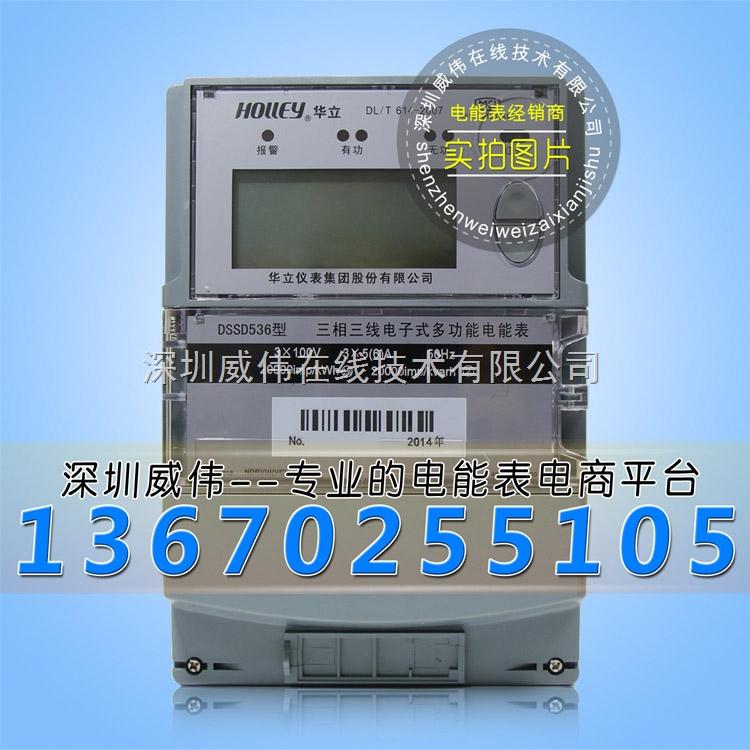 三相电表|杭州华立dssd536三相三线电子式多功能电