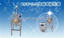 KCF500ML升降高压反应釜