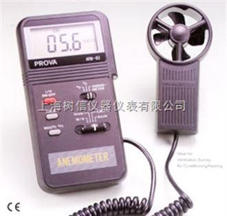 泰仕AVM-03叶轮式风速计/风速仪