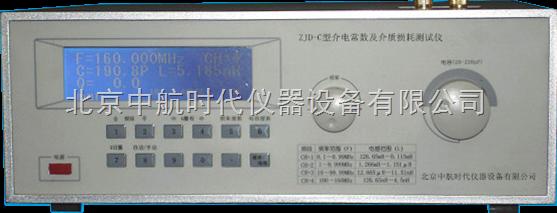 介电常数测试仪 一、概述 ZJD-C介质损耗及介电常数测试仪能在较高的测试频率条件下,测量高频电感或谐振回路的Q值,电感器的电感量和分布电容量,电容器的电容量和损耗角正切值,电工材料的高频介质损耗,高频回路有效并联及串联电阻,传输线的特性阻抗等。该仪器广泛地用于科研机关、学校、工厂等单位。 ZJD-C介质损耗及介电常数测试仪是中航时代公司最新研制的产品。它以DDS数字直接合成方式产生信号源,频率达160MHz,信号源具有信号失真小,频率精确、信号幅度稳定的优点,更保证了测量精度的精确性,主电容调节用步进马