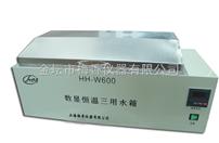 HH-W600B三用恒温水箱