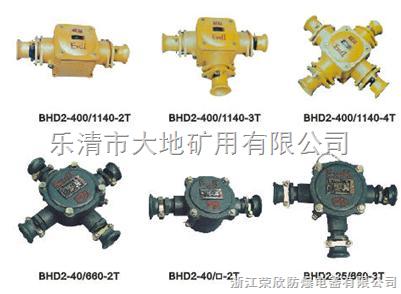100a/4通 矿用隔爆型低压电缆接线盒 bhd2-200/660-2t:200a/2通 矿用