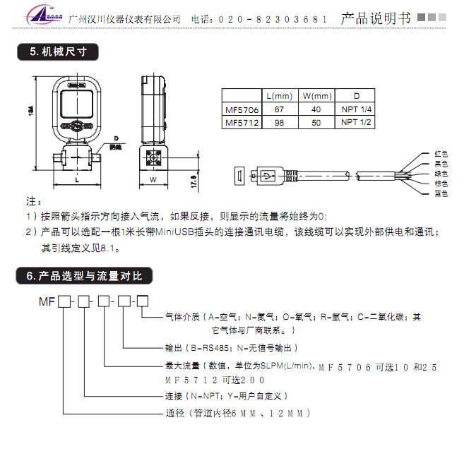 mf5712-n-200数显气体流量计_电子电工仪器_流量仪表