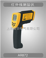 AR882A红外线测温仪