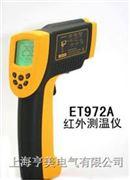 ET972A手持式红外线测温仪