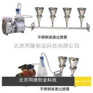 多聯不銹鋼溶液過濾器