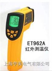 紅外線測溫儀ET962A