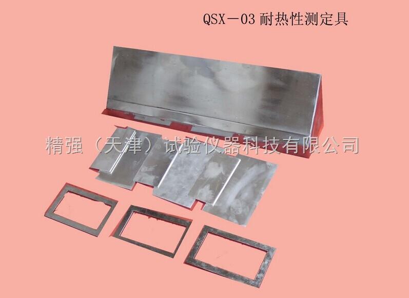 QSX-03-耐热性测定具