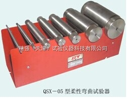 QSX-05-柔性弯曲试验器
