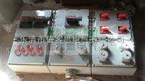 BXX52-6移动式防爆电源检修插座箱BXX52-6/100K防爆检修电源插座箱报价按图纸生产