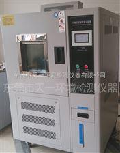 东莞厂家供应2014年全新台湾技术快速温变老化试验箱