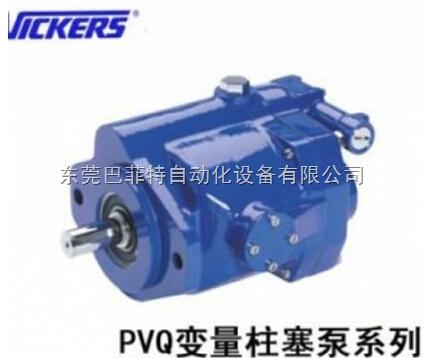 PVQ13-A2R系列VICKERS柱塞泵daili