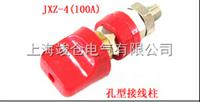 JXZ-W/3B6无孔接线柱