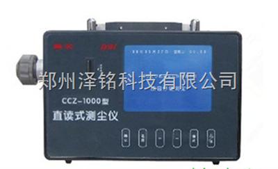 CCZ1000直读式粉尘浓度检测仪,矿用粉尘浓度测量仪