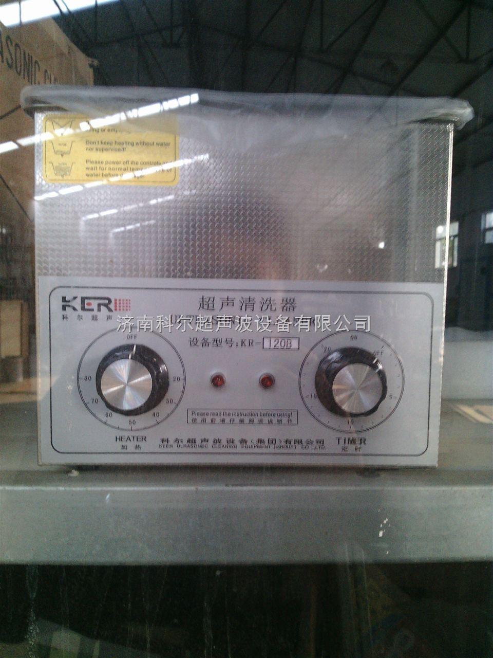 kr 机械定时超声波清洗器