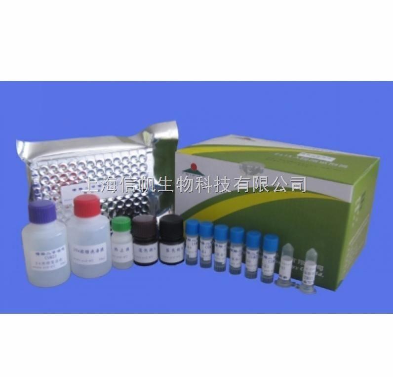 人雌三醇(E3) ELISA试剂盒,全程提供技术指导和售后服务