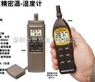 正品RH83温湿度计 精密温湿度计 温湿度测量仪  露点 湿球温度计