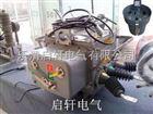 ZW20-12F/630-20山东优质生产ZW20-12F/630-20柱上真空断路器包装