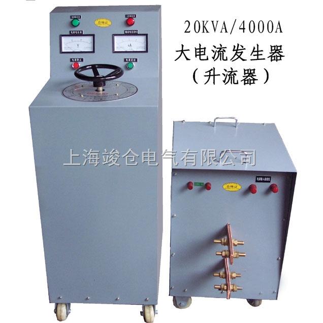 SLQ系列升流器(大电流发生器)
