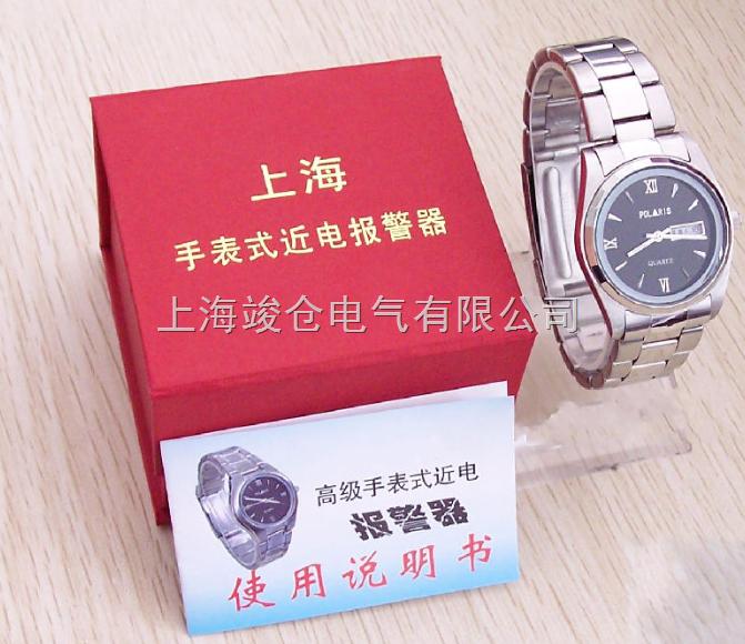 WBF-Ⅲ交流验电手表
