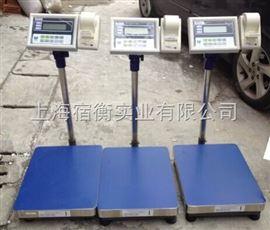 兰州哪里有带热敏不干胶打印电子秤 100kg~150kg计重台称