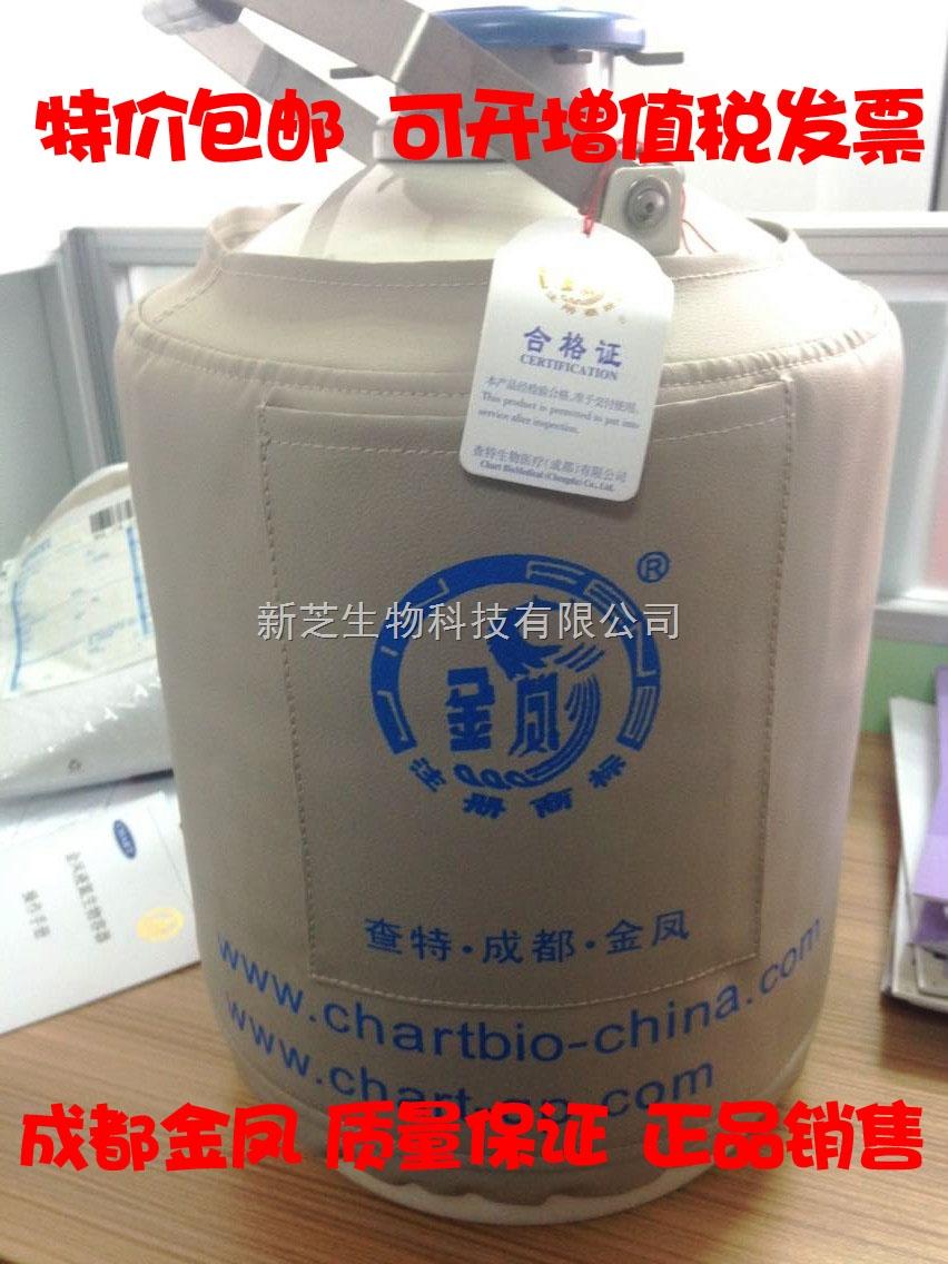 成都金凤YDS-6/YDS-10升/15/20/30液氮罐贮存型生物容器