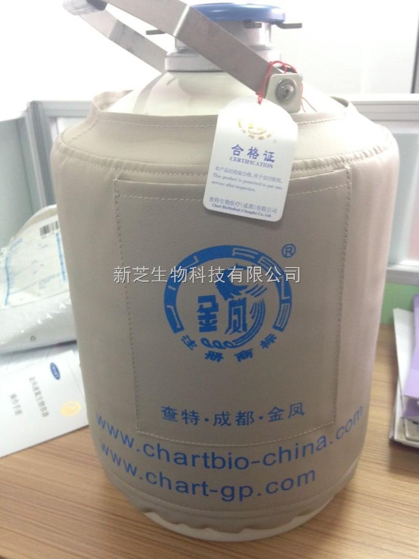 成都金凤贮存型液氮生物容器(中)YDS-10-90|贮存型液氮生物容器|液氮罐价格