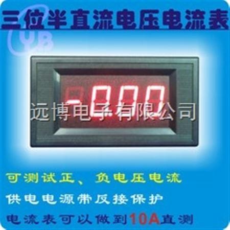 yb5135a 三位半电流表 数显电流表 led数字电流表 dc直流电流表头