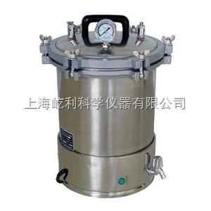 上海博迅 手提式壓力蒸汽滅菌器