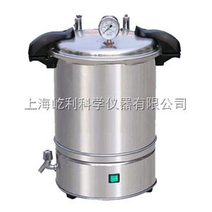 手提式高壓蒸汽滅菌器