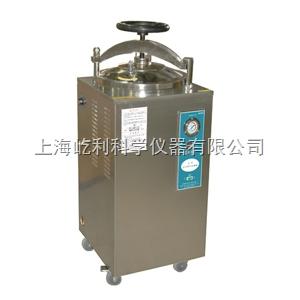 博讯 立式高压蒸汽灭菌器