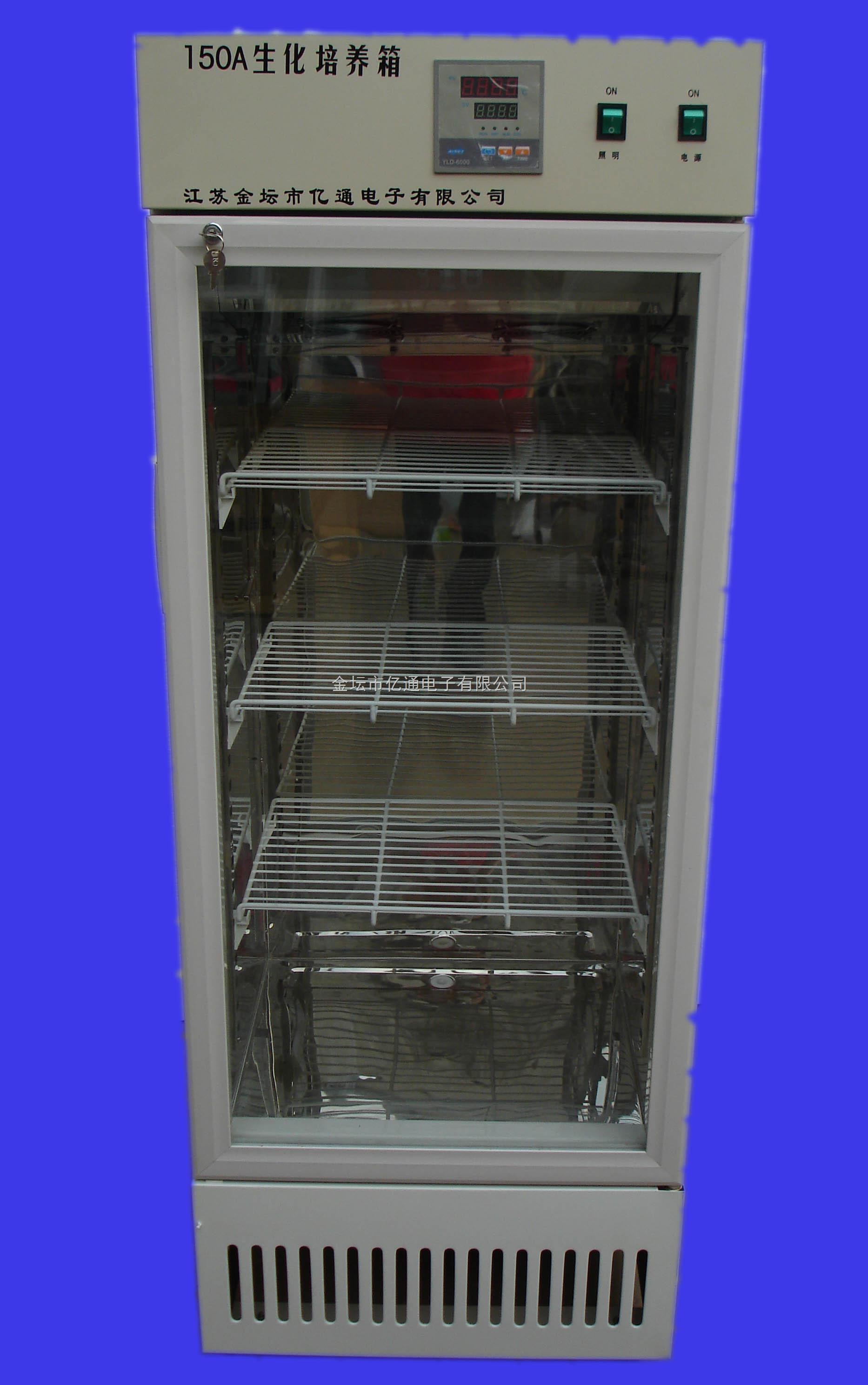 150A、250B型生化培养箱