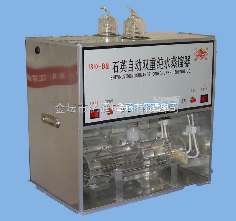 1810-B 型石英双重纯水蒸馏器
