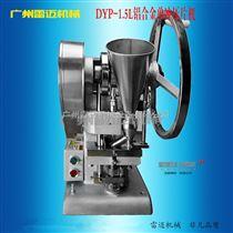 DYP-1.5T广州单冲压片机厂家,化妆品粉底压片机,小型单冲压片机