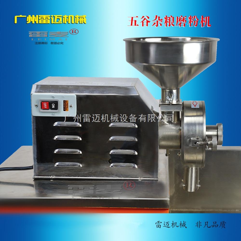 不锈钢中药材五谷杂粮专用低温磨粉机