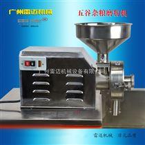 MF-304不锈钢中药材五谷杂粮专用低温磨粉机