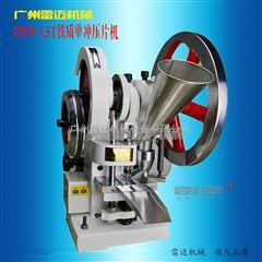 DYP-1.5T药片冲压机,压化工片机器,小型单冲压片机