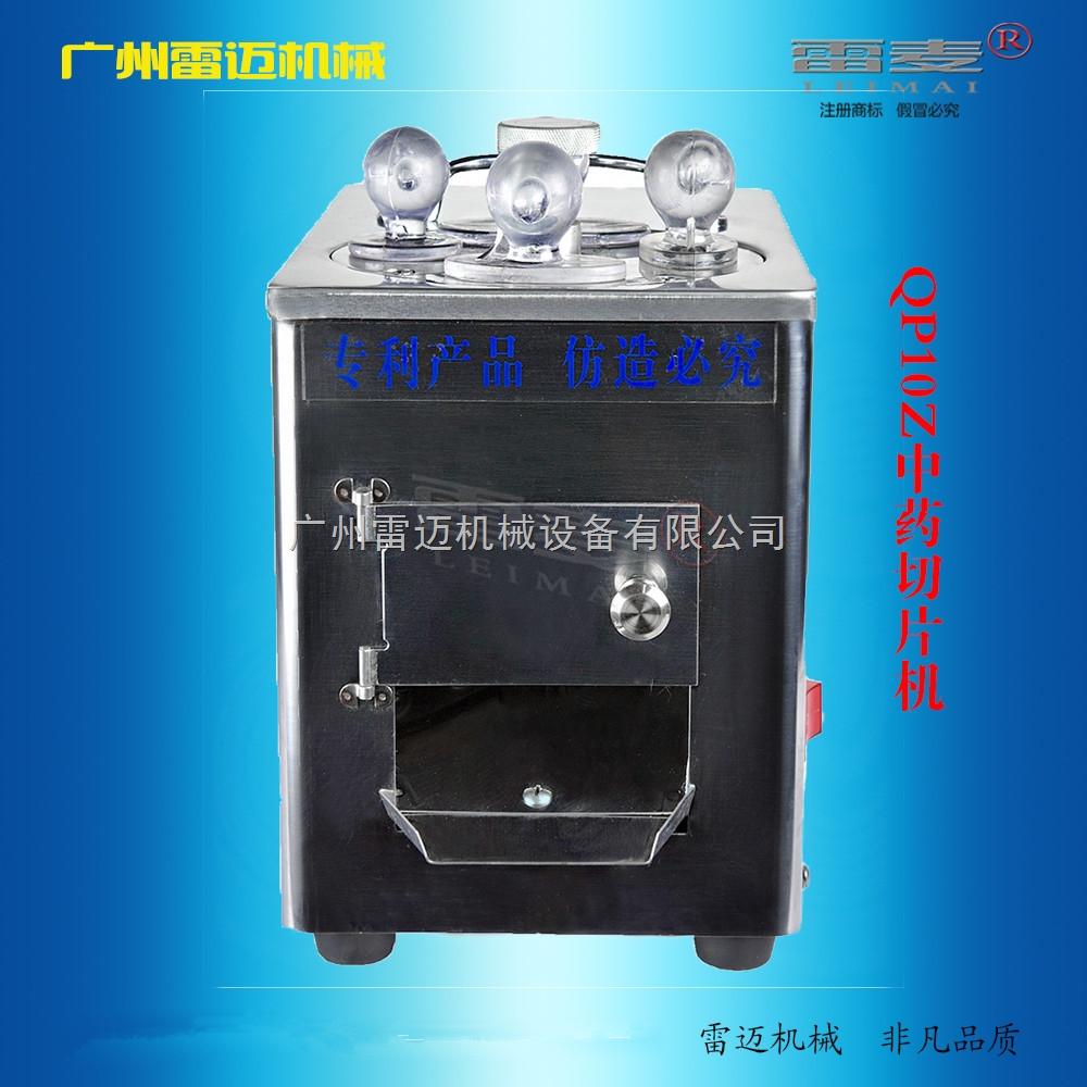 小型实验室诊所中药材常用切片机