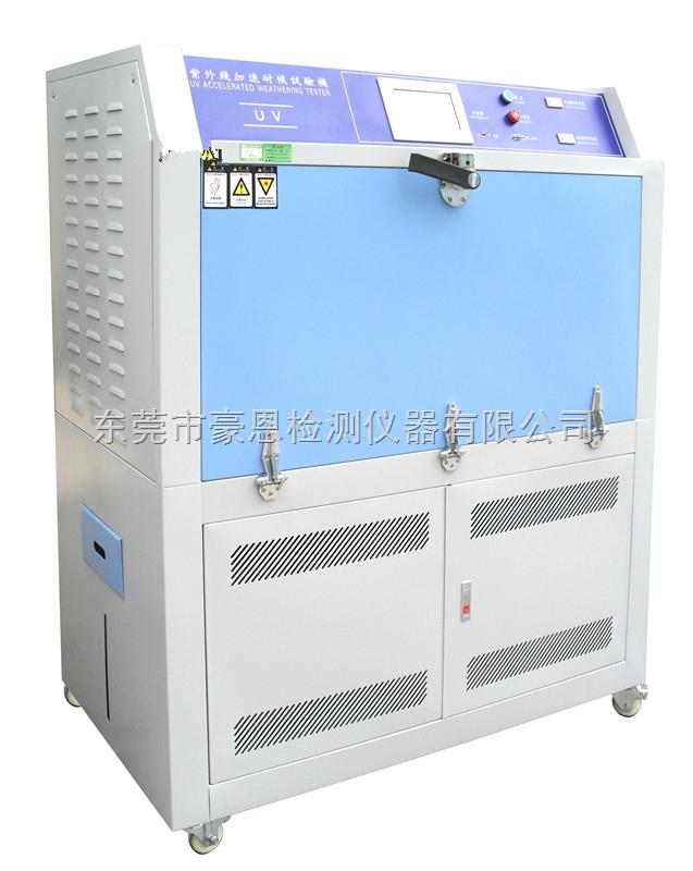 UV熒光紫外線加速老化箱